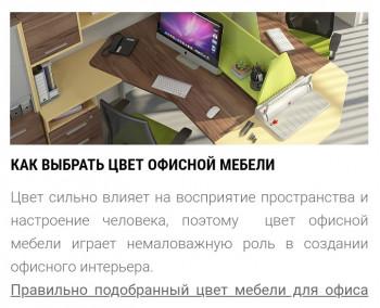 Как выбрать цвет офисной мебели4