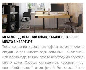 Мебель в домашний офис, кабинет, рабочее место в квартире