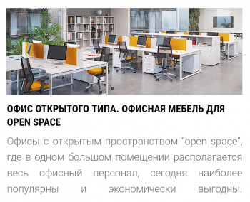 Офис открытого типа. Офисная мебель для Open Space