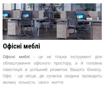 Офісні меблі Амарант