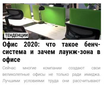 Тенденции в офисной мебели и дизайне офиса 2020